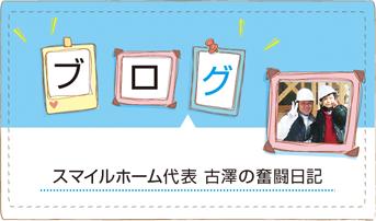 ブログ スマイルホーム代表 古澤の奮闘日記