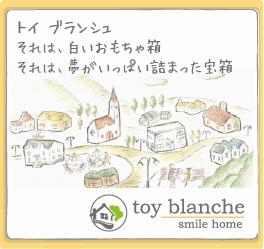 toy blanche トイブランシュ