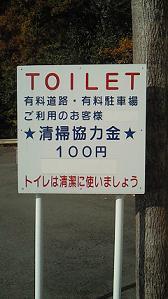 有料トイレ!?